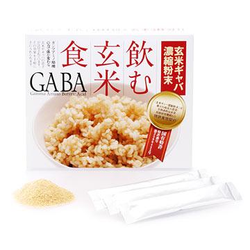 玄米ギャバ