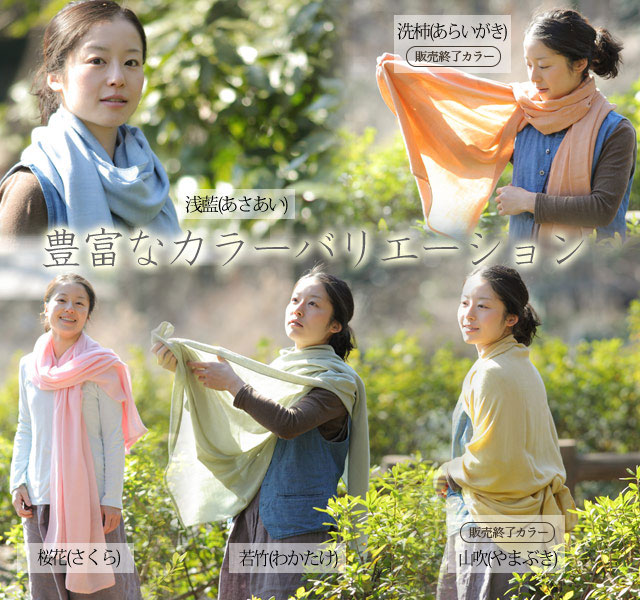 竹布(TAKEFU)竹の二重大判ガーゼストール 清布(すがしぬの)は選べる5色のカラーバリエーション