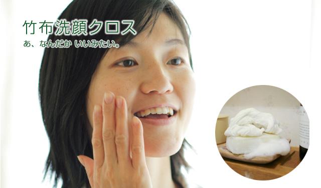 竹布 洗顔クロス