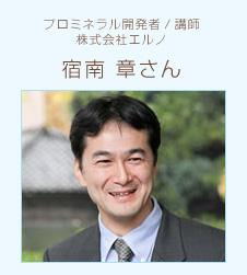 プロミネラル開発者 宿南章さん