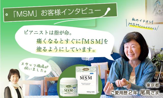 MSMお客様インタビュー