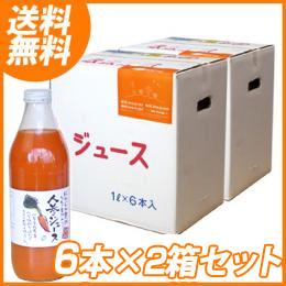 【送料無料】人参ジュース12本セット
