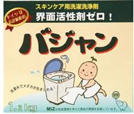 スキンケア用洗濯洗浄剤