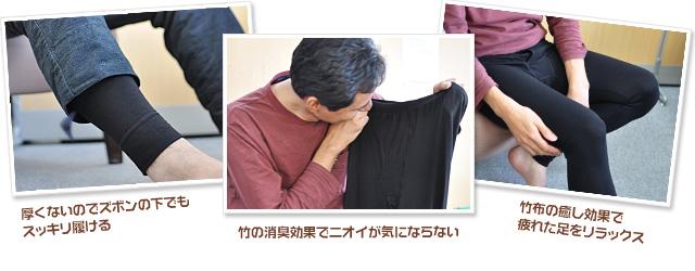男性用TAKEFU(竹布)スパッツは、厚くないのでスボンの下でもスッキリ履ける・竹の消臭効果でニオイが気にならない・竹布の癒し効果で疲れた足をリラックス。