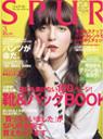 「SPUR(シュプール)」(2009年3月号)[集英社]