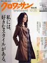 「クロワッサン743」(2008/10/10発売)[マガジンハウス]