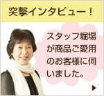 スタッフ堀場の突撃インタビュー
