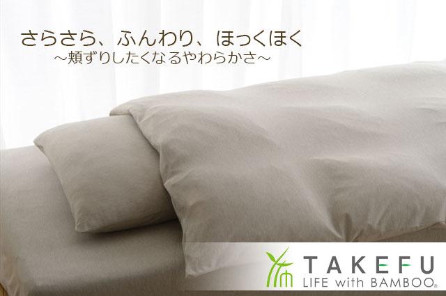 さらさら、ふんわり、ほっくほく。頬ずりしたくなるやわらかさの竹布天竺寝具シリーズ