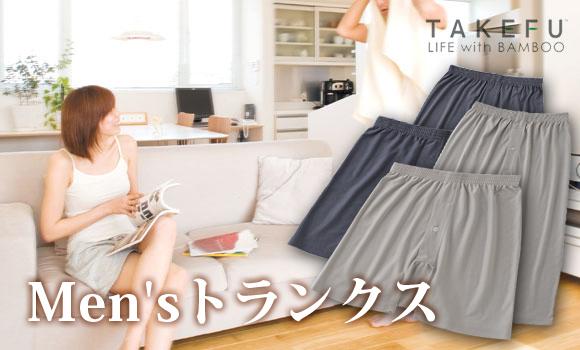 TAKEFU トランクス(Men's)