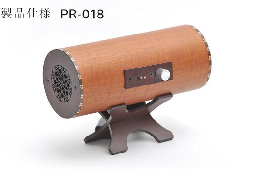 波動スピーカー PR-018 製品仕様