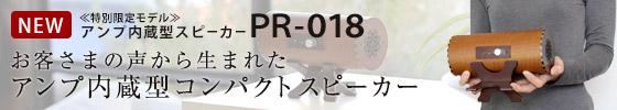 アンプ内蔵コンパクトスピーカーPR-018