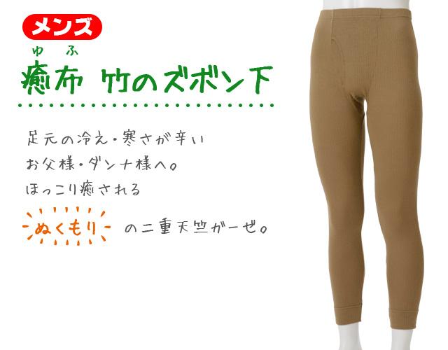 メンズ 癒布 竹のズボン下