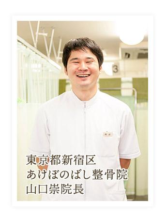 東京都新宿区あけぼのばし整骨院 山口崇院長