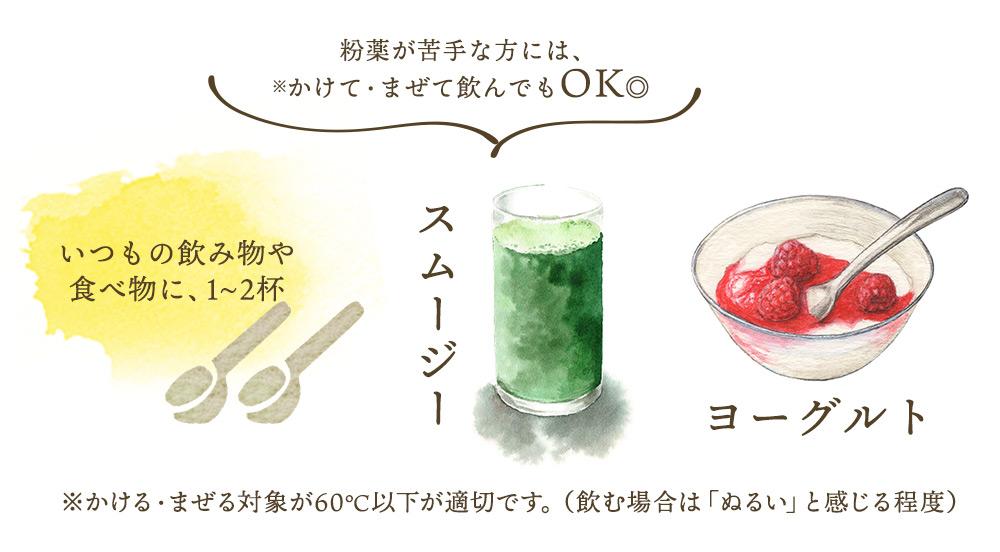 粉薬が苦手な方には、かけて・まぜて飲んでもOK(かける・まぜる対象が60℃以下が適切です。)