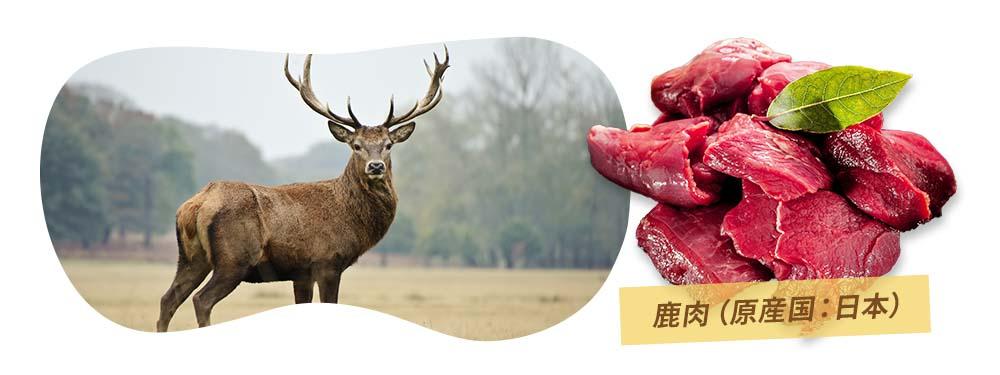 鹿肉(原産国:日本)