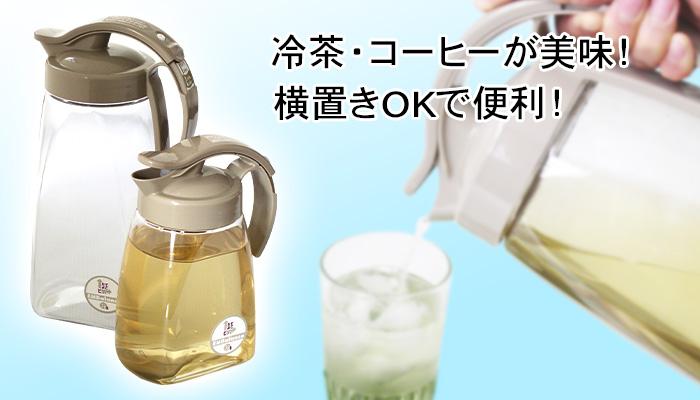 エンバランス容器 スライド式タテヨコピッチャー(鮮度保持・冷水筒) 詳しくはこちら