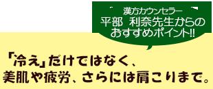 漢方カウンセラー平部利奈先生からのおすすめポイント!「冷え」だけでなく、美肌や疲労、さらには肩こりまで。