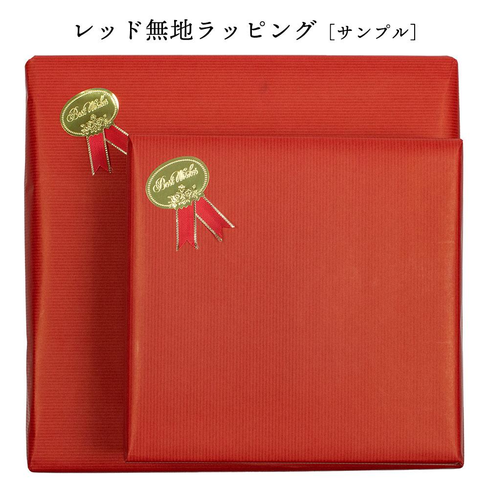 箱入れ+包装紙ラッピング