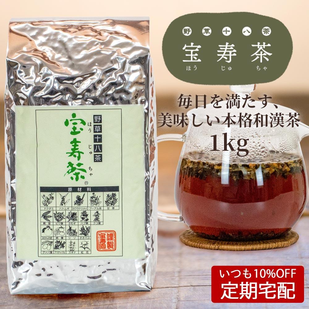 野草十八茶 宝寿茶