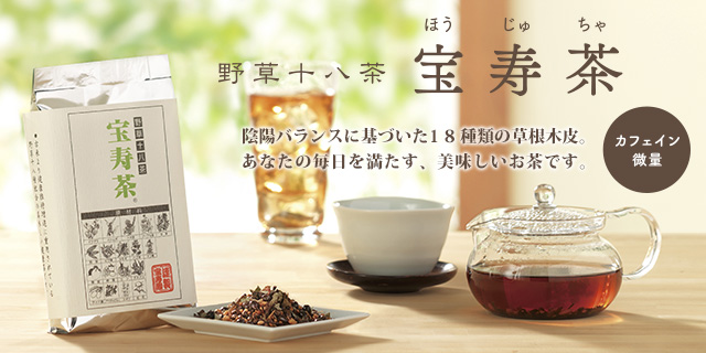 野草十八茶 宝寿茶は陰陽バランスに基づいた1 8 種類の草根木皮。あなたの毎日を満たす、美味しいお茶です。