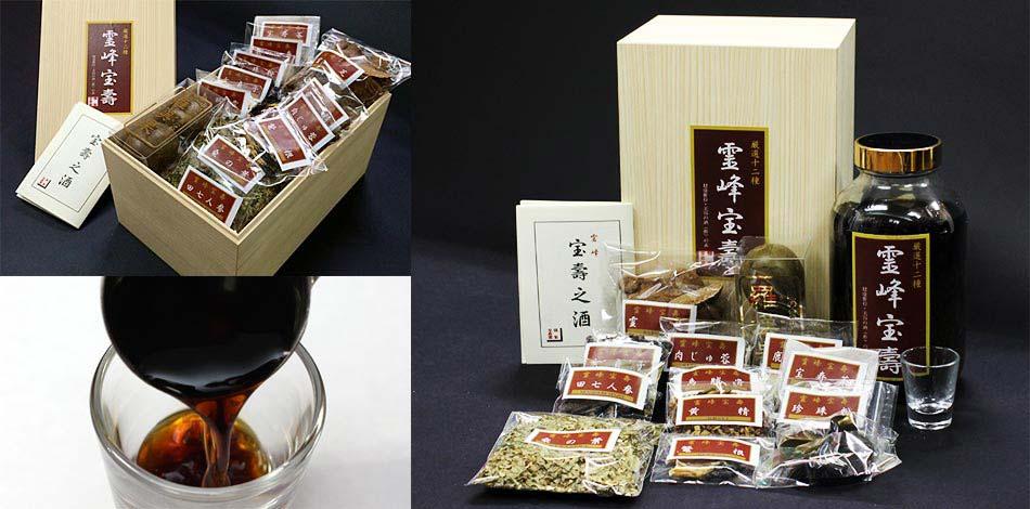 霊峰宝寿 スッポン健康酒