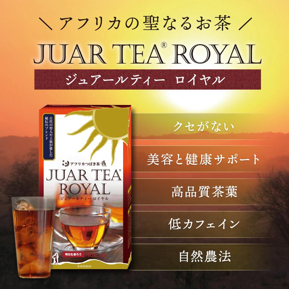 美容健康サポート 高ポリフェノール 低カフェイン アフリカツバキ茶 ジュアールティーロイヤル