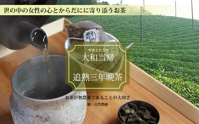 大和当帰(やまととうき)×追熟三年晩茶