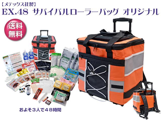 <メテックス社製>EX.48 サバイバルローラーバッグ オリジナル(およそ3人で48時間)送料無料