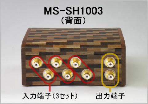 MS-SH1003(背面)