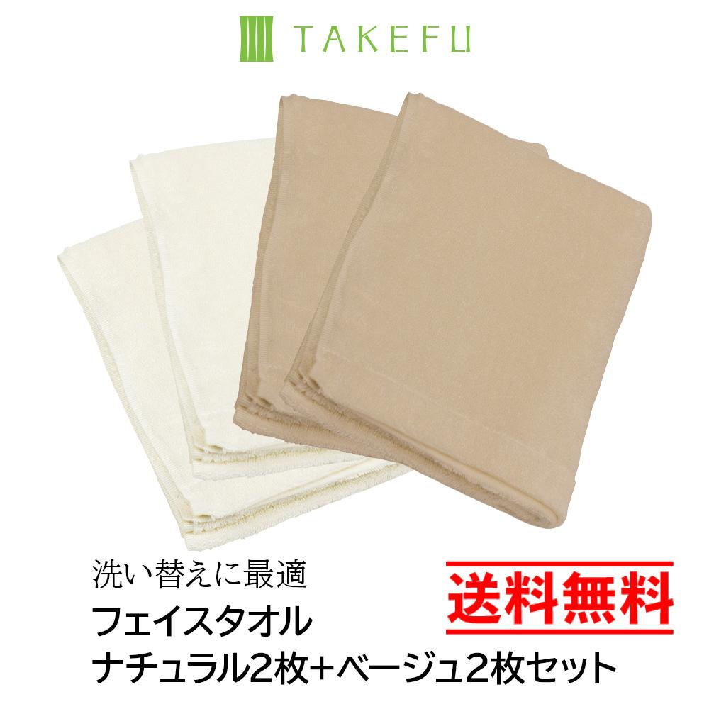 TAKEFU(竹布) フェイスタオル4枚セット