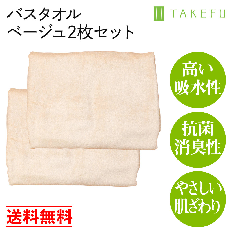 TAKEFU(竹布) バスタオル2枚セット