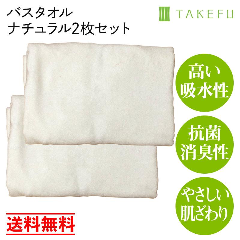 TAKEFU (竹布) バスタオル2枚セット