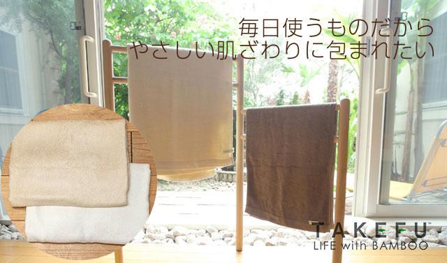 竹のバスタオル