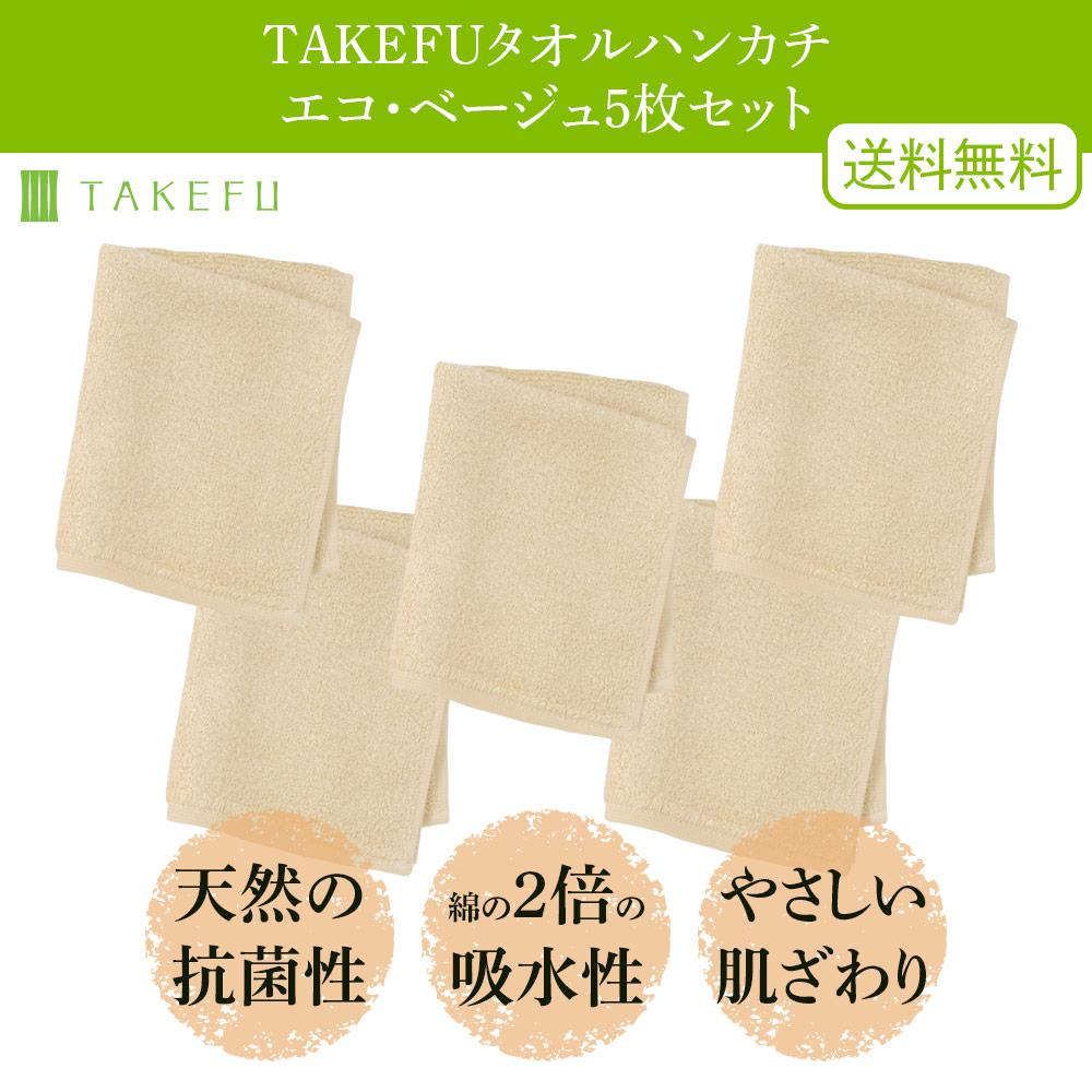 TAKEFU(竹布) タオルハンカチ/エコ・ベージュ5枚セット