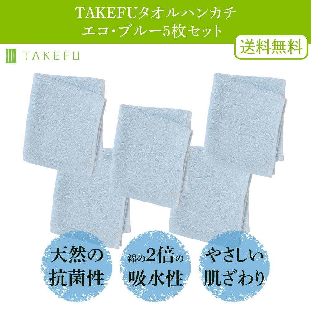 TAKEFU(竹布) タオルハンカチ/エコ・ブルー5枚セット