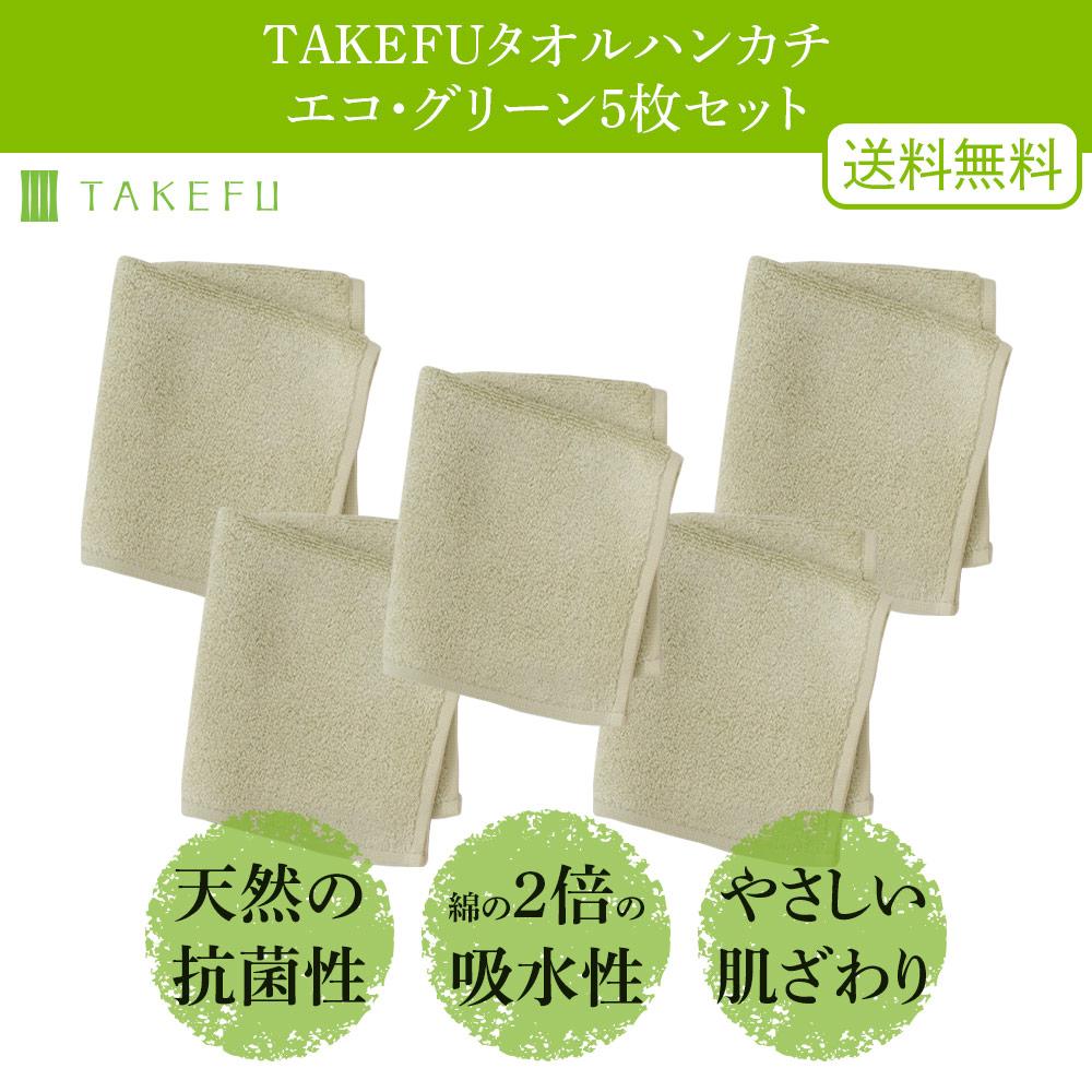 TAKEFU(竹布) タオルハンカチ/エコ・グリーン5枚セット