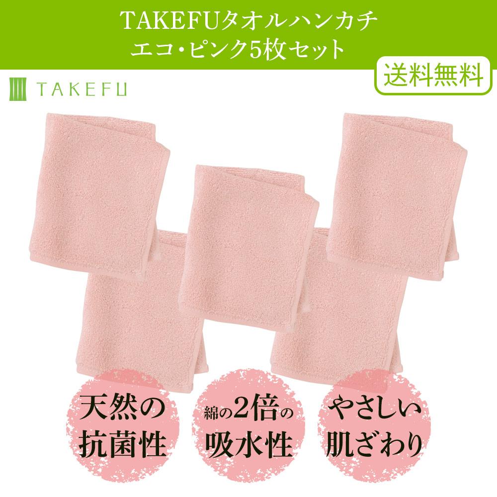 TAKEFU(竹布) タオルハンカチ/エコ・ピンク5枚セット