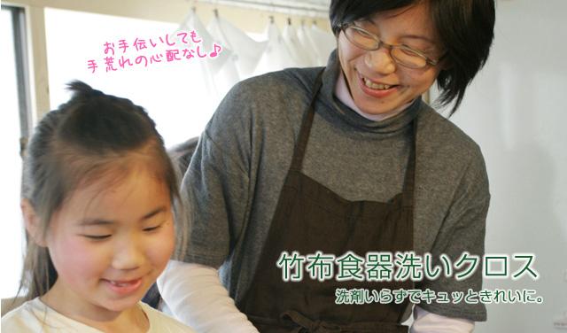 竹布(TAKEFU) 食器洗いクロス