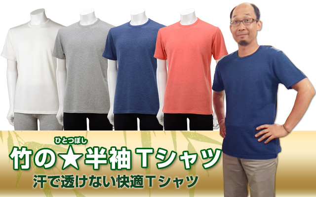 竹の★(ひとつぼし)半袖Tシャツ メンズは汗で透けない快適Tシャツ