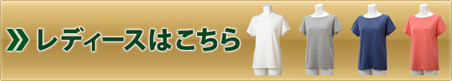 竹のひとつぼし半袖Tシャツレディースはこちらから