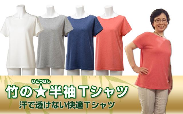 竹の★(ひとつぼし)半袖Tシャツ〜汗で透けない快適Tシャツ〜
