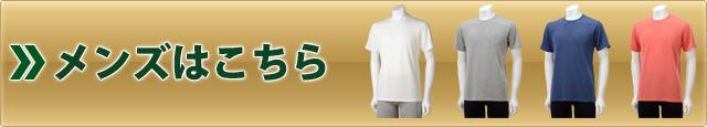 竹のひとつぼし半袖Tシャツメンズはこちらから