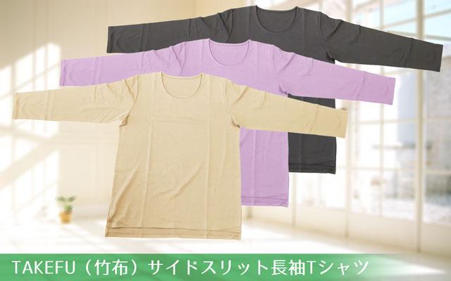 TAKEFU(竹布)サイドスリット長袖Tシャツ