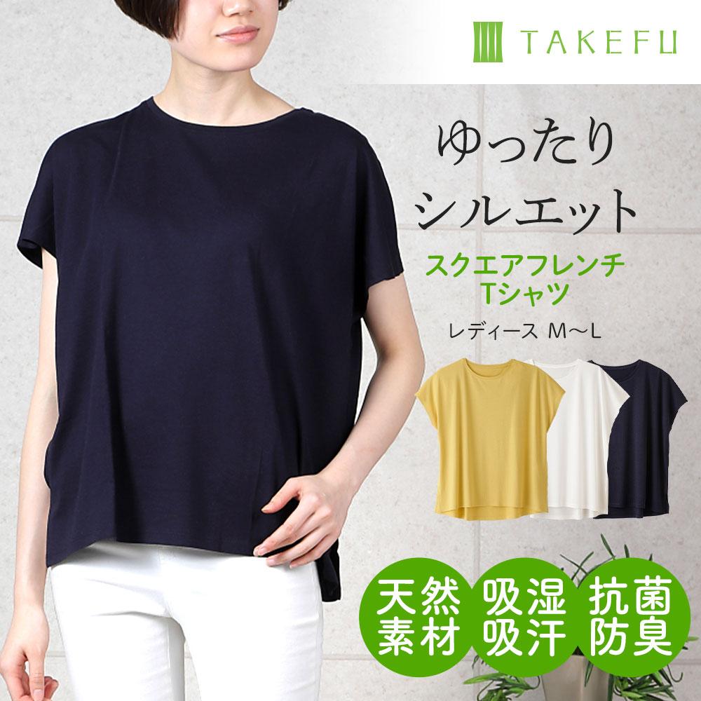 TAKEFU (竹布) スクエアフレンチTシャツ