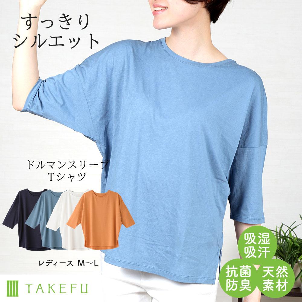 AKEFU (竹布) ドルマンスリーブTシャツ
