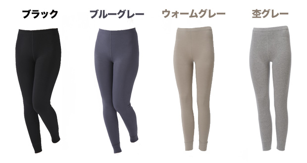 竹布スパッツ/レギンス(ロング丈)カラーバリエーション