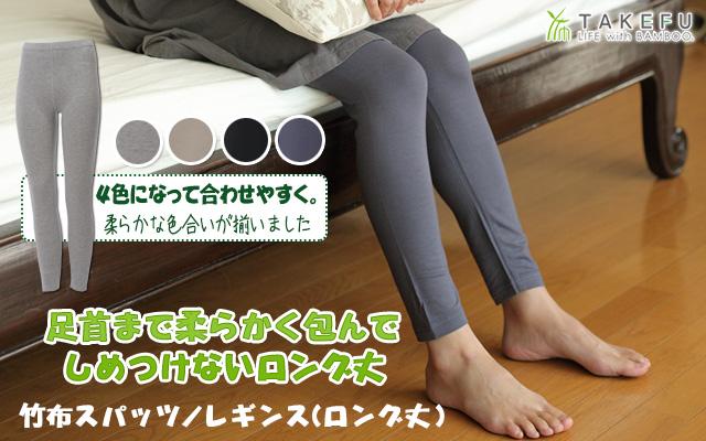 足首まで柔らかく包んでしめつけないロング丈。竹布スパッツ/レギンス(ロング丈)
