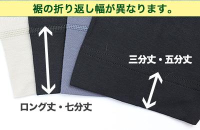 裾の折り返し幅が異なります。