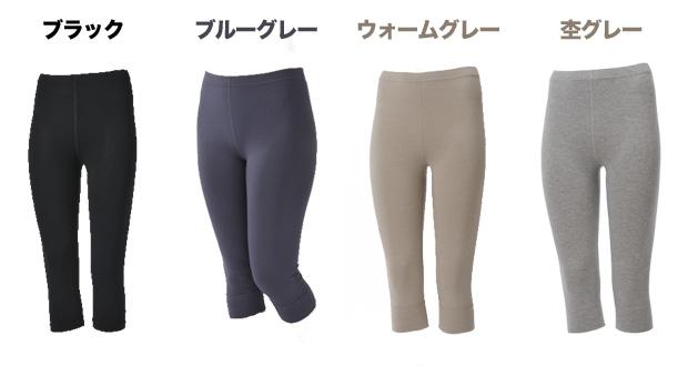 竹布スパッツ/レギンス(七分丈)カラーバリエーション