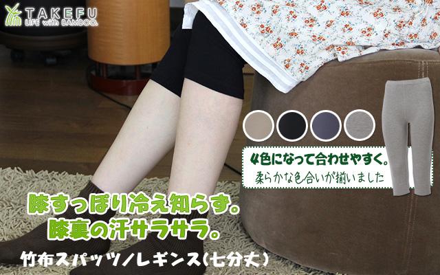 膝すっぽり冷え知らず。膝裏の汗サラサラ。竹布スパッツ/レギンス(七分丈)